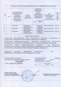 Приложение к лицензии, с. 2